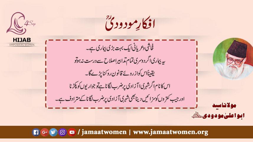 missin file Afkaar-e-mudodi-hijab-day-urdu.jpg