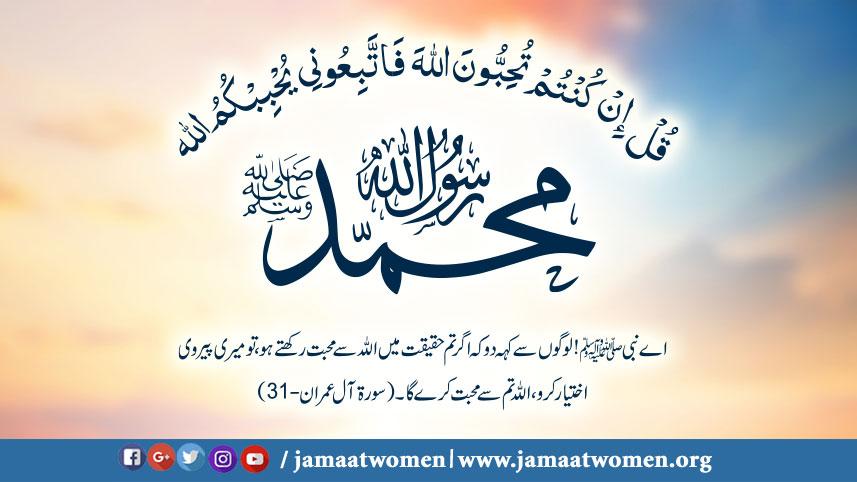 missin file Rabi-ul-Awal(urdu).jpg