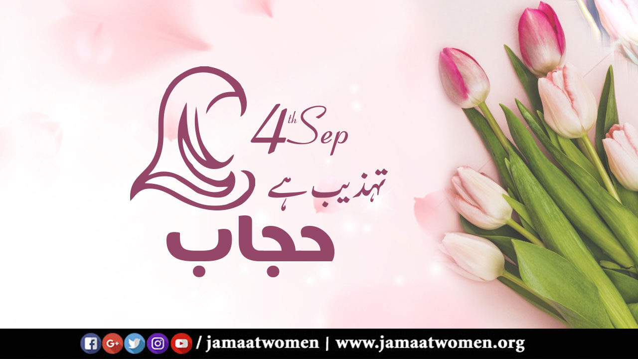 missin file hijab-day-urdu.jpg