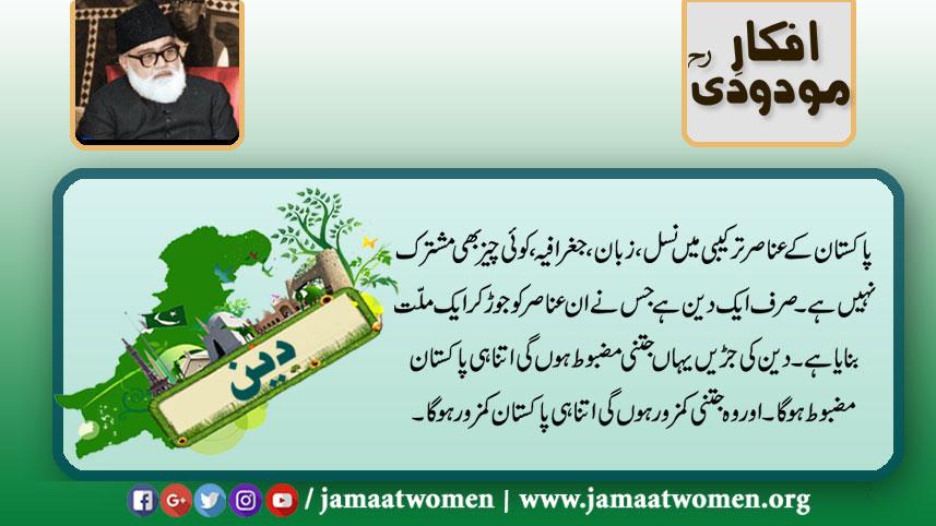 missin file quotes-urdu.jpg