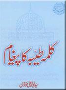 kalma-e-tayaba-ka-pegham.jpg is missing.