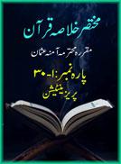khulasa-e-quran-amna-usman.jpg is missing.