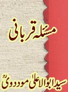 masla-e-qurbani.jpg is missing.