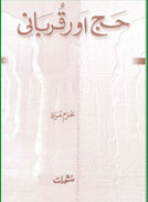 hajj-aur-qurbani.jpg is missing.