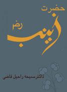 hazrat-zainab-by-samiha-raheel.jpg is missing.