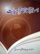 islam-ka-nizam-e-hayat.jpg is missing.