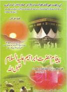 pegham-hazrat-Ibraheem-AS.jpg is missing.